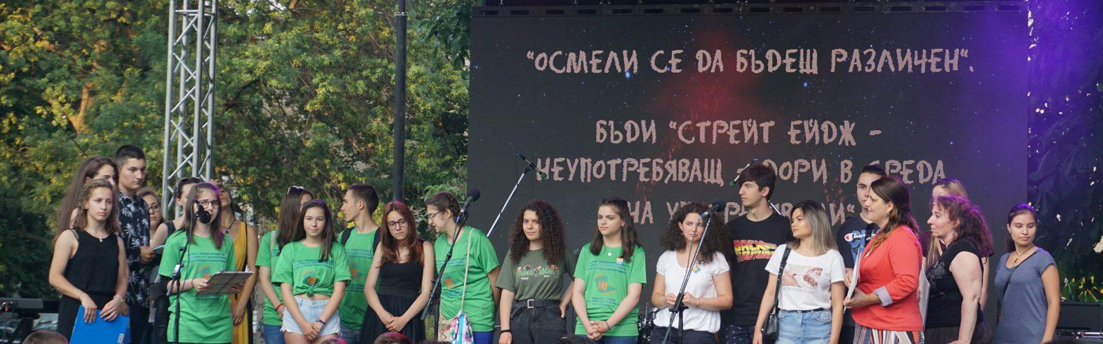 Превантивно-информационен център по проблемите на наркоманиите – София
